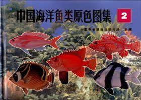 Atlas of Sea Fishes of China in Live Colour, Volume 2