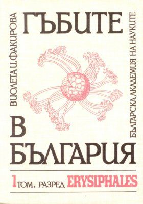 Fungi of Bulgaria, Volume 1 [Bulgarian]