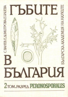 Fungi of Bulgaria, Volume 2 [Bulgarian]