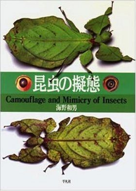 Camouflage and Mimicry of Insects [Japanese]