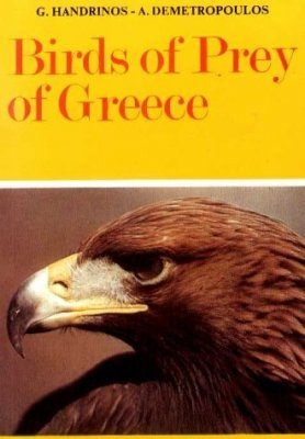 Birds of Prey of Greece