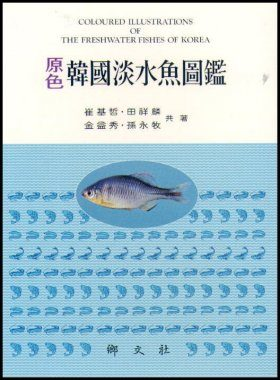 Coloured Illustrations of the Freshwater Fishes of Korea [Korean]