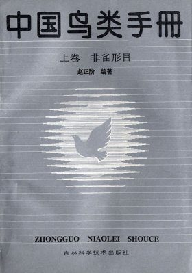 A Handbook of the Birds of China, Volume 1: Non-Passerines [Chinese]