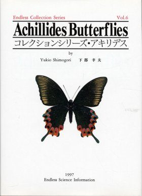 Achillides Butterflies (Peacock Swallowtails)