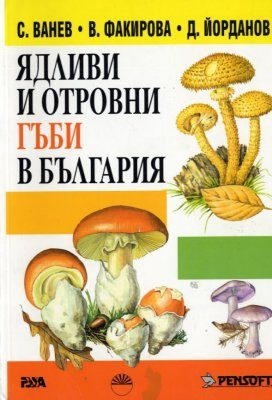 The Edible and Poisonous Mushrooms of Bulgaria [Bulgarian]