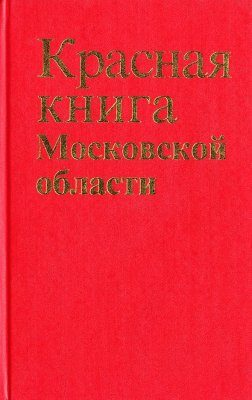 Red Data Book of Moscow Region [Russian]
