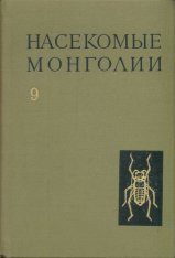 Insects of Mongolia, Volume 9 [Russian] Image