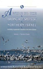 A Guide to the Birding Hotspots of Israel (2-Volume Set)