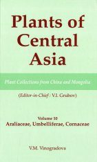 Plants of Central Asia, Volume 10: Araliaceae, Umbelliferae, & Cornaceae
