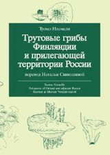 Polypores of Finland and Adjacent Russia [Russian]