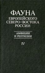 Fauna of the European North-East of Russia, Volume 4: Amphibians and Reptiles [Russian] Image