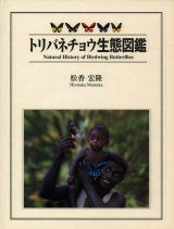 Natural History of Birdwing Butterflies [English / Japanese]