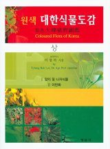Coloured Flora of Korea [Korean] (3-Volume Set)