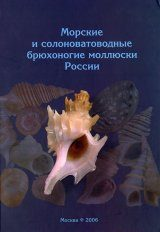 Marine and Brackish Water Gastropoda of Russia and the Adjacent Countries