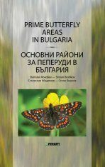Prime Butterflies Areas in Bulgaria