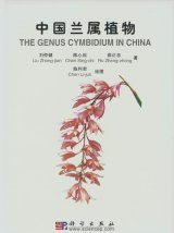 The Genus Cymbidium in China
