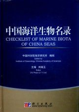 Checklist of Marine Biota of China Seas