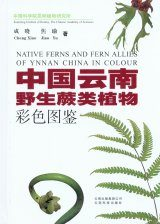 Native Ferns and Fern Allies of Yunnan China in Colour [English / Chinese]