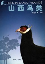 Birds in Shanxi Province [Chinese]
