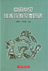 Atlas of Common Freshwater Planktonic Algae in China [Chinese]