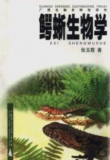 The Biology in Crocodilian Lizard [Chinese]