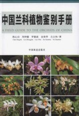 A Field Guide to the Orchids of China