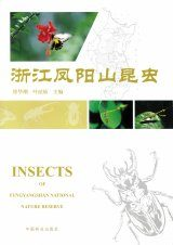 Insects of Fengyangshan National Nature Reserve [Chinese]