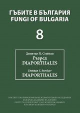 Fungi of Bulgaria, Volume 8 [Bulgarian] Image