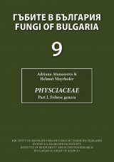 Fungi of Bulgaria, Volume 9 [English] Image