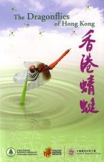 The Dragonflies of Hong Kong [English / Chinese]