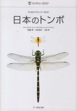 Dragonflies of Japan [Japanese]