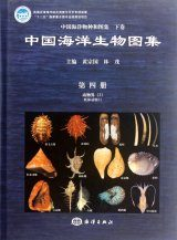An Illustrated Guide To Species in China's Seas, Volume 4 [Chinese]