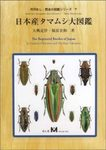 The Buprestid Beetles of Japan [Japanese]