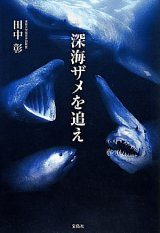 Shinkai Zame O Oe [Hunt for the Deep Sea Shark]