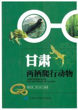 Amphibians and Reptiles of Gansu [English / Chinese]