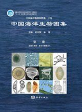 An Illustrated Guide to Species in China's Seas, Volume 1 [Chinese]