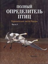 A Complete Identification Book of the Birds in the European Part of Russia, Parts 1-3 (3-Volume Set) [Russian]