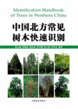 Identification Handbook of Trees in Northern China [Chinese]