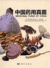 Medical Fungi of China [Chinese]