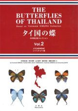 The Butterflies of Thailand, Volume 2: Lycaenidae [English / Japanese] Image