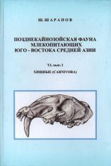 Fauna of Republic Tajikistan: Late Cenozoic Mammalian Fauna of South-East Middle Asia, Volume 1, No. 1: The Carnivore Mammals (Order Carnivora) [Russian]