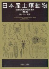 Pictorial Keys to Soil Animals of Japan (2-Volume Set) [Japanese]
