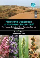 Plants and Vegetation of North-West Persian Gulf [English / Farsi]