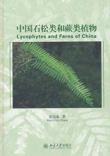 Lycophytes and Ferns of China [Chinese]