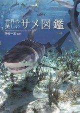 Sekai no Utsukushī Same Zukan [Beautiful Sharks Around the World]