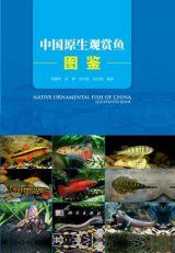 Native Ornamental Fish of China: lllustrated Book [Chinese]
