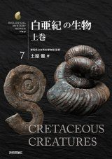 Biological Mystery Series, Volume 7: Cretaceous Creatures [Japanese] Image