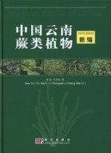 Yunnan Ferns of China (Supplement) [English / Chinese]