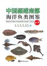 Marine Fishes of Southern Fujian, China, Volume 1 [Chinese]