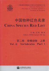 China Species Red List, Volume 2: Vertebrates (2-Volume Set) [English / Chinese]